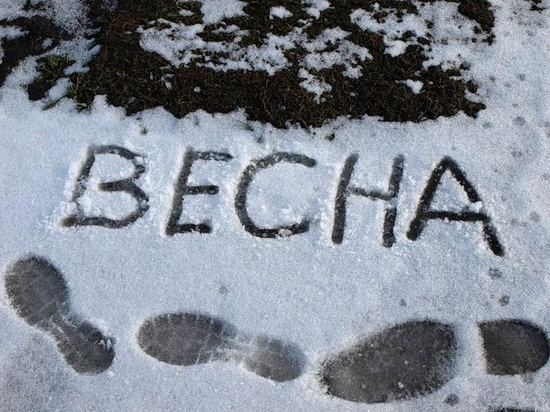 Стало известно, когда в Украину придет весна