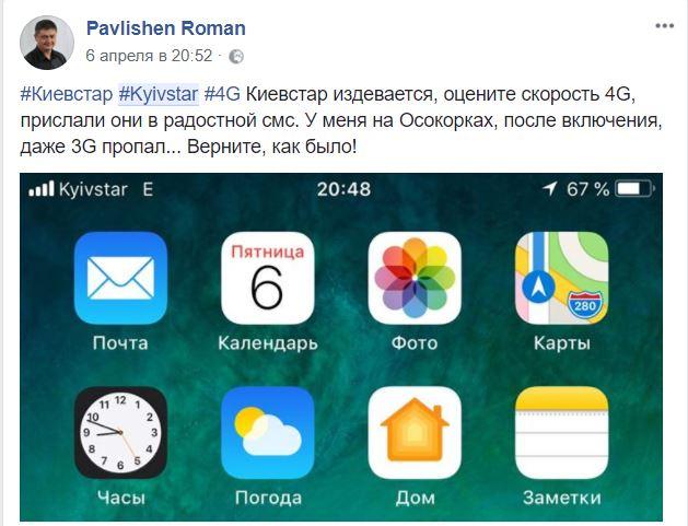 «Киевстар» ошеломил потребителей новыми ценами