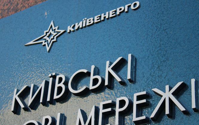 «Киевэнерго» уже отключило от отопления треть своих клиентов