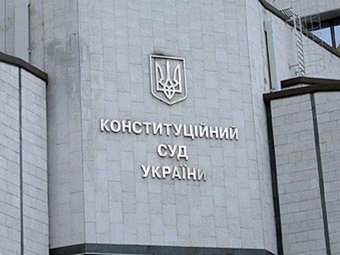 КСУ взялся за отмену депутатской неприкосновенности