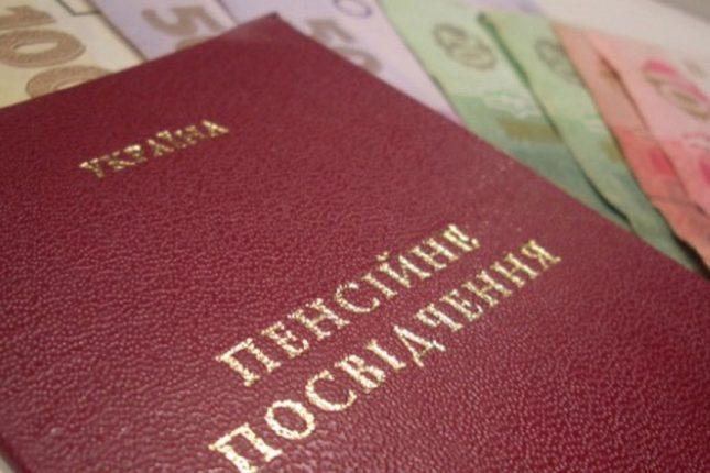 Кто останется без пенсии в Украине