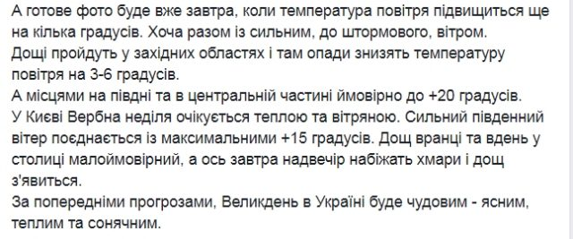 Синоптик рассказал, какая погода будет в Украине на Пасху