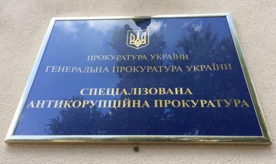САП зарегистрировала производство против Лещенко