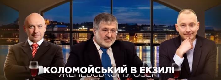 Коломойский: Порошенко больше никогда не будет президентом