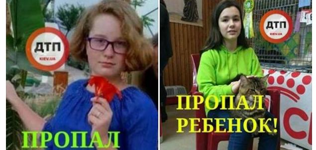 Киевская разыскивает двух пропавших школьниц