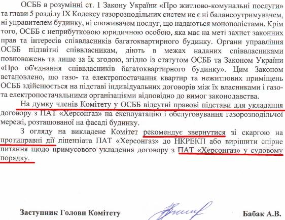 Облгазы навязывают украинцам дополнительные платежи за газ