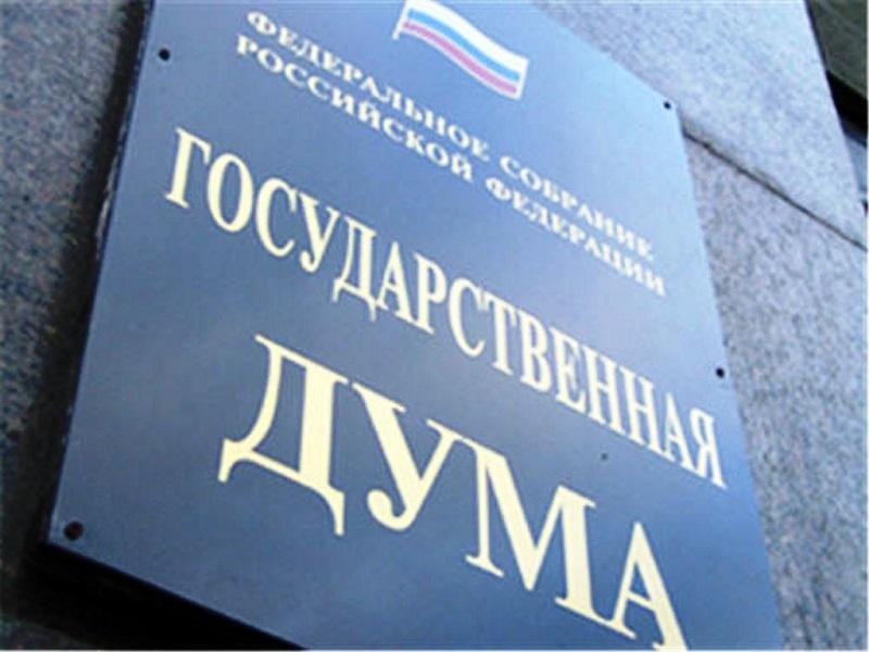 Госдума предлагает сажать на 4 года за поддержку санкций на территории РФ