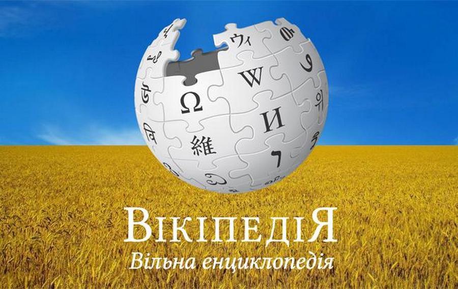 «Википедия» будет давать деньги за статьи на украинском