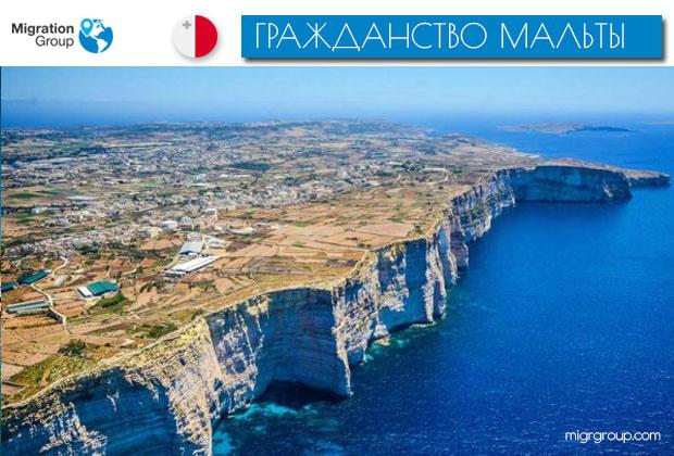 Что дает гражданство Мальты и как оформить статус через инвестиции