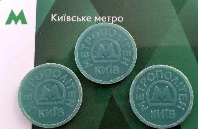 Метрополитен Киева может отказаться от жетонов в ближайшее время