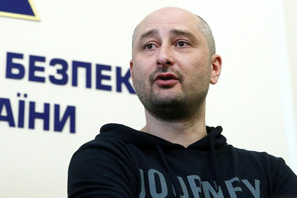 The Independent: «воскрешение» Аркадия Бабченко является подарком для Кремля