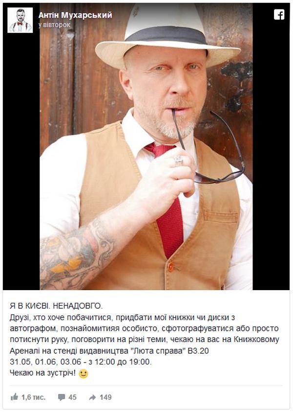Шоумен Мухарский вернулся в Украину