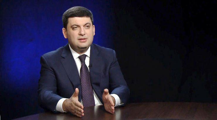 Гройсман рассказал, как правительство поможет украинцам платить за газ