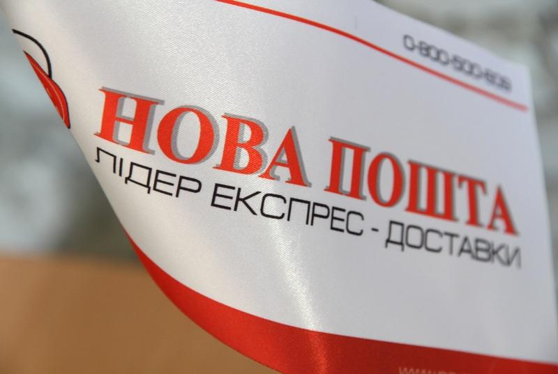 ГПУ закрыла дело против «Новой почты» из-за отсутствия состава преступления