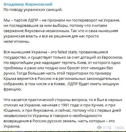 Жириновский заявил, что Россия вернет контроль над Украиной