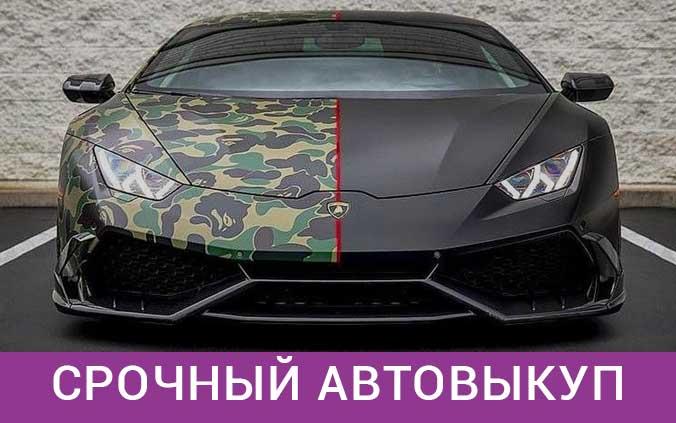 Как продать машину в Киеве: автовыкуп в столице