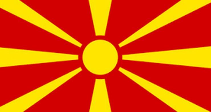 Македония получит новое название уже через несколько дней