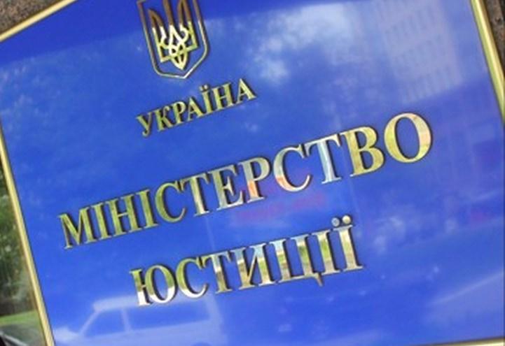 Минюст Украины хочет запретить и ликвидировать еще одну партию