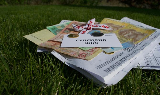 Субсидиантов в Украине будут проверять в три этапа