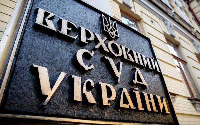 Судьи «старого» Верховного Суда обратились к Луценко по поводу «преступления» при ликвидации