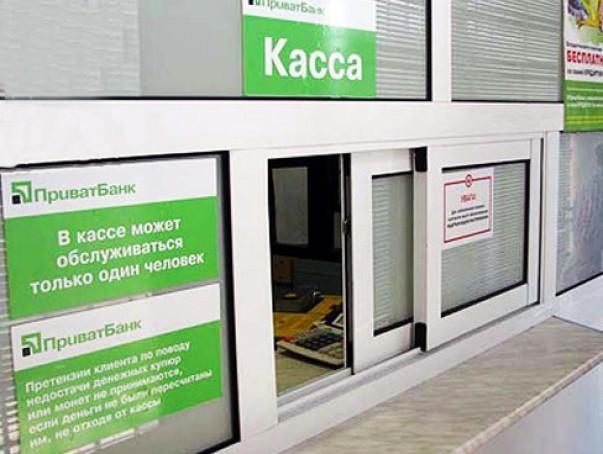 Приватбанк предложил украинцам новый вид кредитов