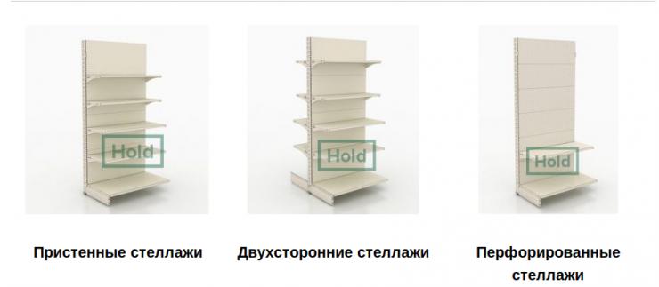 Торговое оборудование от компании «HOLD»