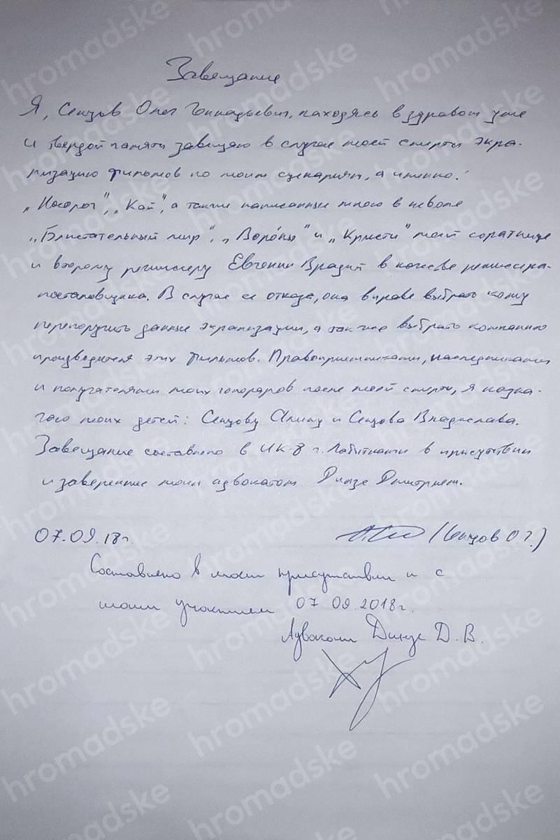 Завещание Олега Сенцова: обнародован текст документа