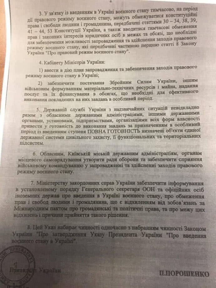 Порошенко подписал указ о военном положении