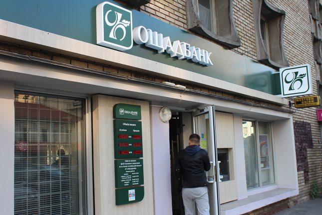 «Ощадбанк» допускает арест имущества России за границей по «крымскому делу»