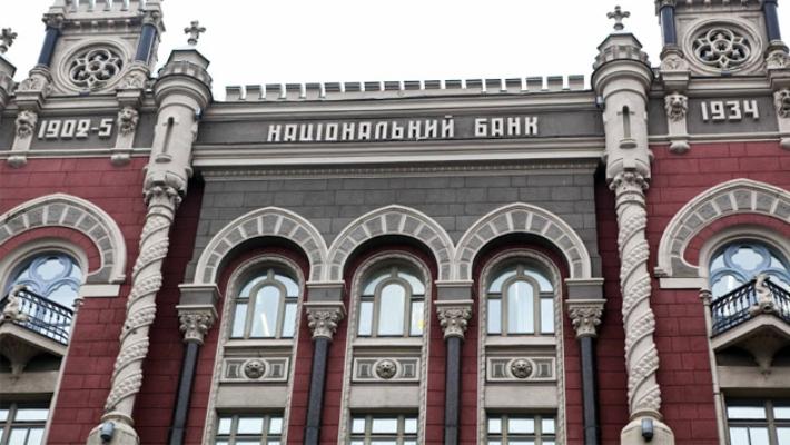 Нацбанк предложил изменить применение санкций