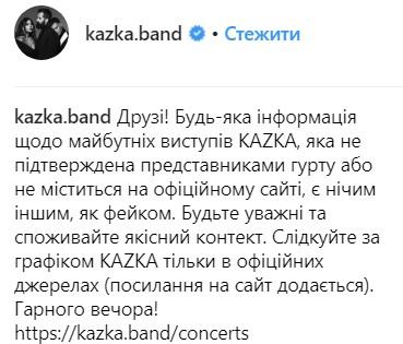 KAZKA прокомментировала информацию о концертах в РФ