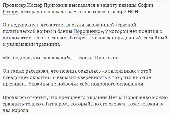 В России устроили волну ненависти из-за отказа Ротару петь на концерте