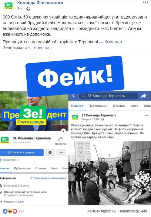 У Зеленского разоблачили мощную информационную атаку оппонентов на своего кандидата