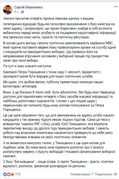 Сергей Березенко потребовал извинений от Авакова за унижение