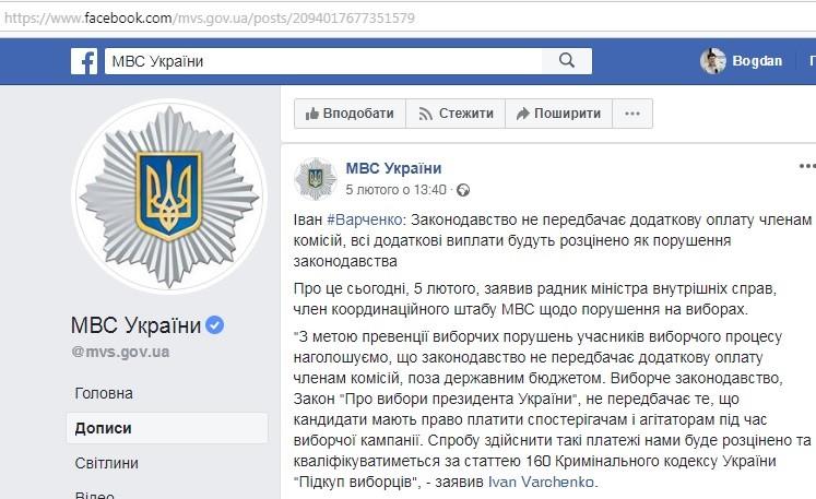 Разгонит ли Аваков избирательные комиссии?