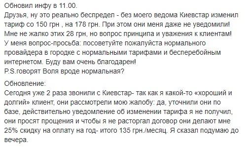«Киевстар» без предупреждения повысил цены на тарифы