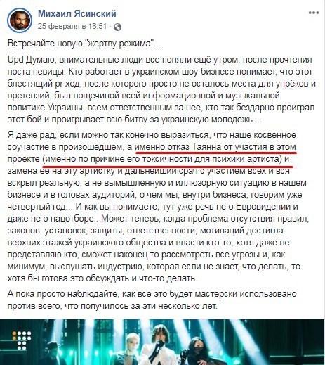 Притула пообіцяв розкрити неприємні деталі «Євробачення»