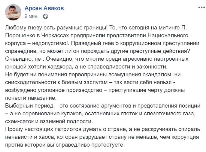 Аваков резко раскритиковал Национальный корпус за действия против Порошенко в Черкассах