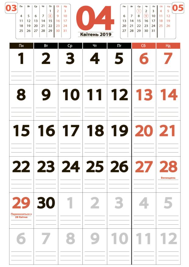 Сколько выходных дадут украинцам в этом году на Пасху