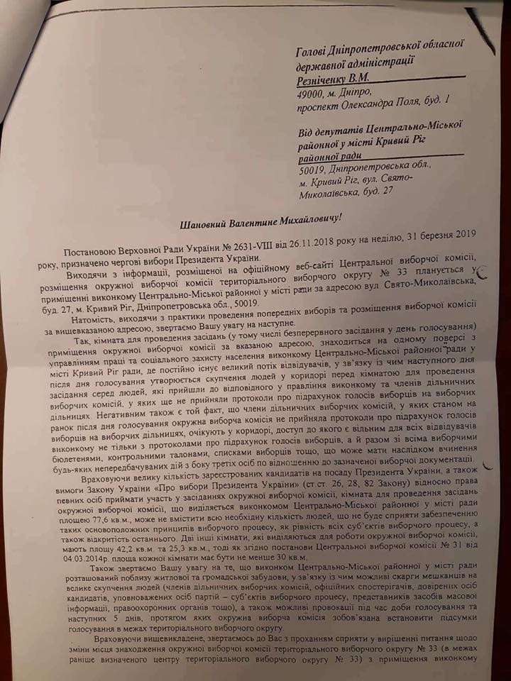 В Кривом Роге изменили адрес ОИК для фальсификаций в пользу БПП?
