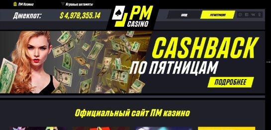 Как стать победителем в игре и в реальной жизни с казино Париматч?