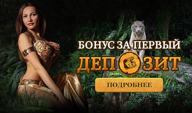 Игровое онлайн казино Эльдорадо