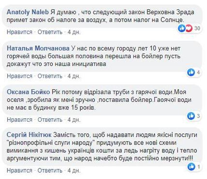 Запрет на установку бойлеров и котлов в Украине: миф или реальность