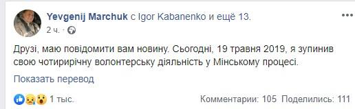 Евгений Марчук покинул Минский процесс