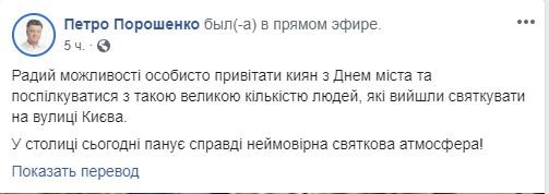 Порошенко вместе с семьей бродил по центру Киева