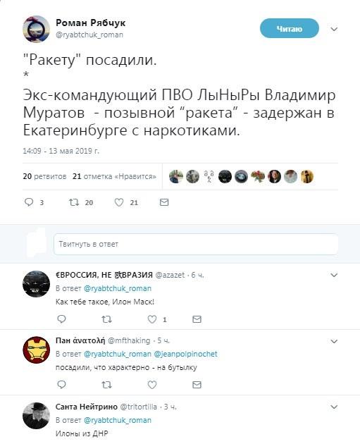 В России задержали высокопоставленного экс-боевика ЛНР