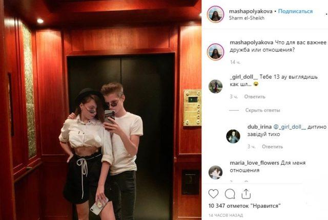 Дружба или любовь: дочь Оли Поляковой показала взрослое фото с парнем