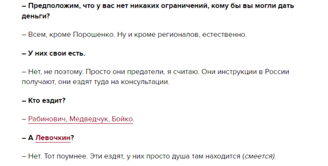 Коломойский прокомментировал отношения с «регионалами»