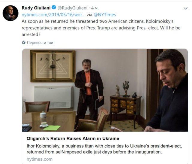 Адвокат Трампа потребовал ареста Коломойского