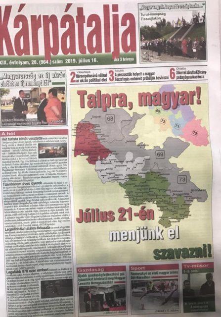 СБУ начала производство из-за карты «венгерского» Закарпатья